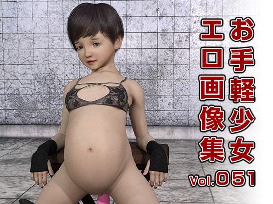 [ポザ孕] お手軽少女エロ画像集Vol.051