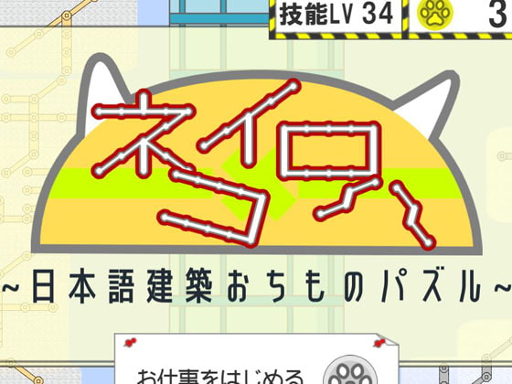 [野良ペリカプロジェクト] ネコイロハ~日本語建設おちものパズル~