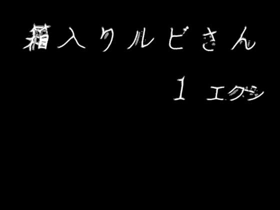 [貫★スノコ] 箱入りルビさん1巻(wcs_1)