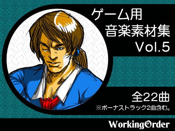 [WorkingOrder] ゲーム用音楽素材集 Vol.5