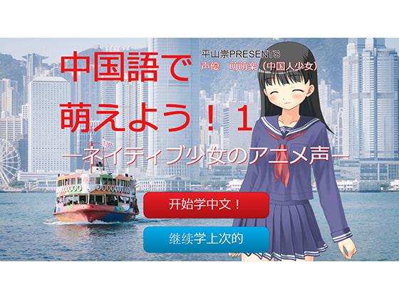 [RALYSPECIAL] 中国語で萌えよう!1ーネイティブ少女のアニメ声ー