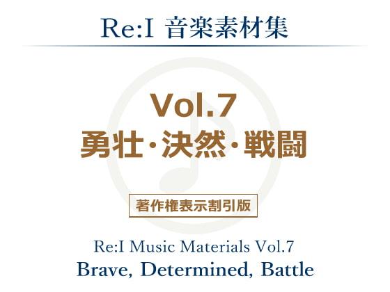 [Re:I] 【Re:I】音楽素材集 Vol.7 - 勇壮・決然・戦闘