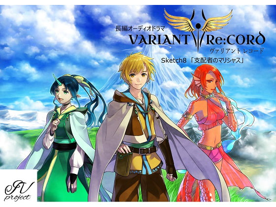 [Team IVproject] VARIANT Re:CORD 第8話「支配者のマリシャス」