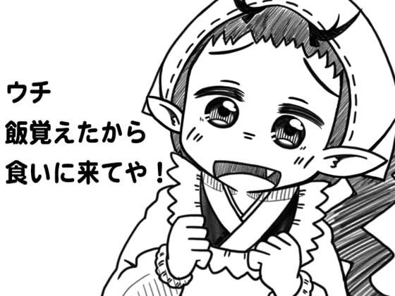 [紅茶丘夢屋敷] ウチ飯覚えたから食いに来てや!