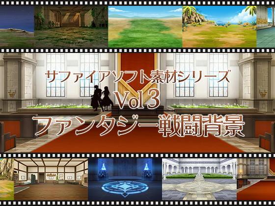 [サファイアソフト] ファンタジー戦闘背景 サファイアソフト素材 Vol3