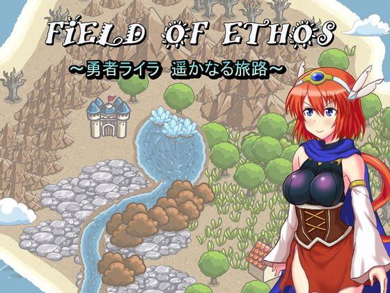 [Z印] FIELD OF ETHOS ~勇者ライラ、遥かなる旅路~
