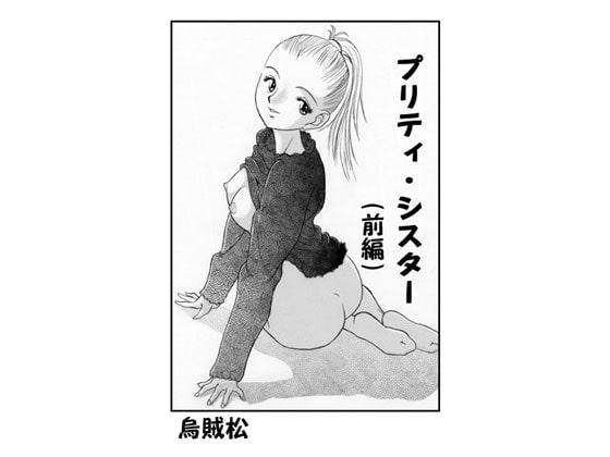 [ナンネット] プリティーシスター(前編)
