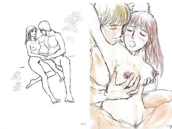 [枕絵草子] 愛の光景