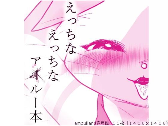 [ampullaria] オトモえっち