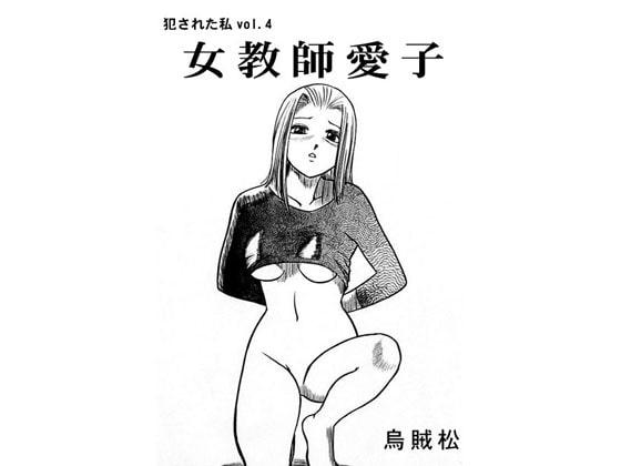[ナンネット] 女教師愛子