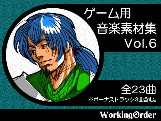 [WorkingOrder] ゲーム用音楽素材集 Vol.6