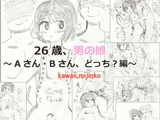 [kawaii,mijinko] 26歳、男の娘~Aさん・Bさん、どっち?編~