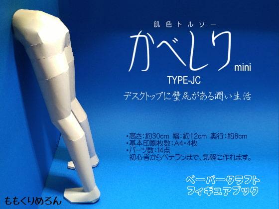 [ももくりめろん] かべしり mini TYPE-JC