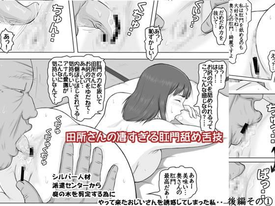 [DASS] 田所さんの凄すぎる肛門舐め舌技~シルバー人材派遣センターから・・・後編その 1