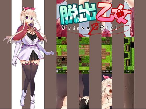 [ゆめなまこん] 脱出乙女~prison girl~