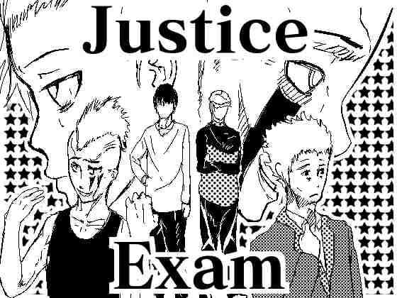 [佐藤] 正義の司法試験