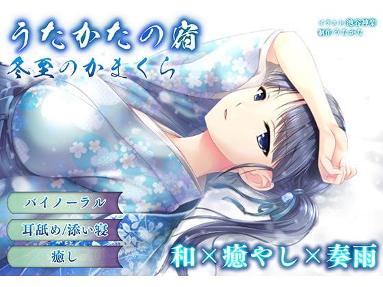 [奏雨] 【耳かき・耳舐め】うたかたの宿 冬至のかまくら【バイノーラル・癒やし】