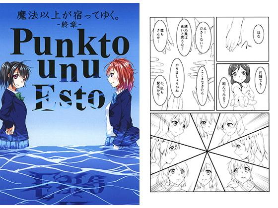 [とりかわていこく] 「魔法以上が宿っていく。」終章 Punk to unu Esto
