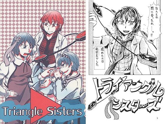 [サワプラン] Triangle Sisters
