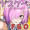 FGOのえろほん4 マシュマシマシ