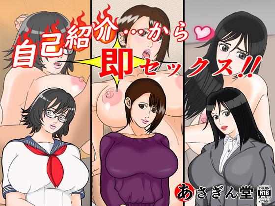 [あさぎん堂] 自己紹介…から即セックス!!