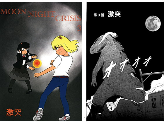 [いい加減でいこう] Moon Night Crisis 3