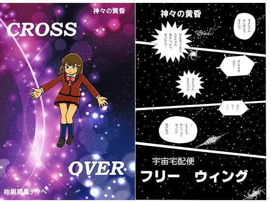[いい加減でいこう] CROSS OVER