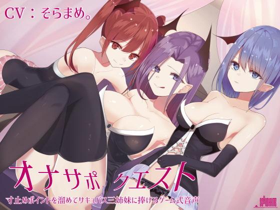 [シルトクレーテ] オナサポクエスト 寸止めポイントを溜めてサキュバス三姉妹に捧げるゲーム式音声