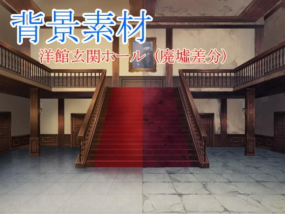 著作権フリー背景素材 廃墟差分【洋館玄関ホール】