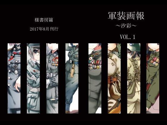 [様書房] 軍装画報~汐彩1~Vol.1