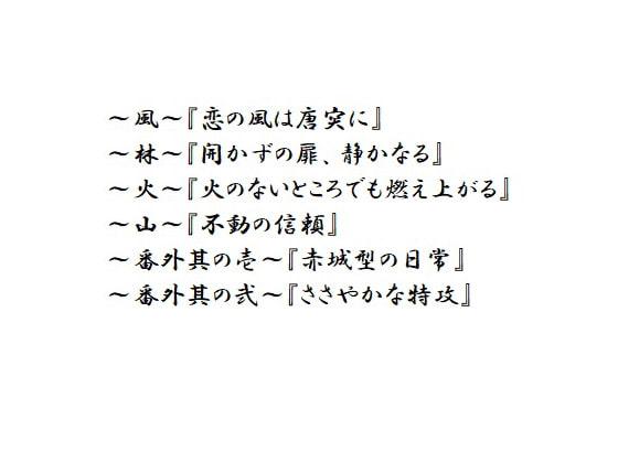 [うつり猫] 風林火山