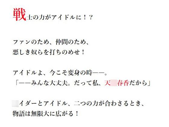 [うつり猫] THE IDOL○@STER ~Ride on Stage~『マイティ・アイドル』