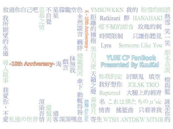 [溺死於辭海中。] K-10th Anniversary-【中国語版】