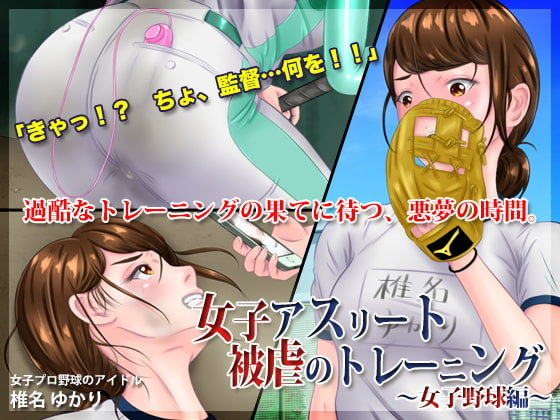 [BLACK★BASE] 女子アスリート 被虐のトレーニング ~女子野球編~
