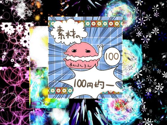[素材の100円均一] エフェクト素材20