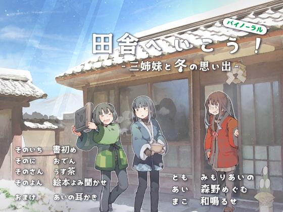 [みもりあいの] 田舎へいこう! -三姉妹と冬の思い出-