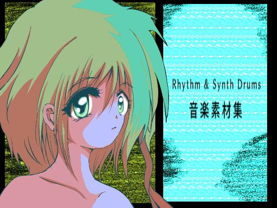 [ティルトウェイト] 『Rhythm & Synth Drums』音楽素材集