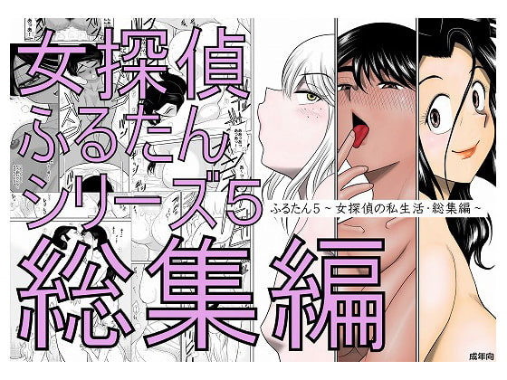 [FAKE庵] ふるたん5~女探偵の私生活・総集編~
