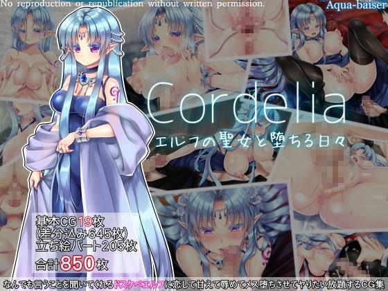 [Aqua-baiser] Cordelia エルフの聖女と堕ちる日々