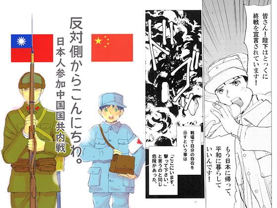 [しらひるゆめ] 反対側からこんにちわ。 日本人参加中中国国共内戦