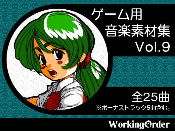 [WorkingOrder] ゲーム用音楽素材集 Vol.9