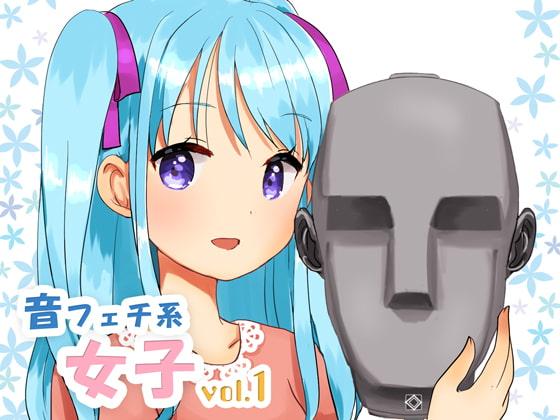 [白崎透子] 【耳かき】音フェチ系女子vol.1