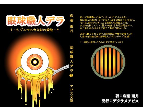 [デタラメアビス] 眼球職人デラ2 ~ダルマスカ公妃の愛獣~