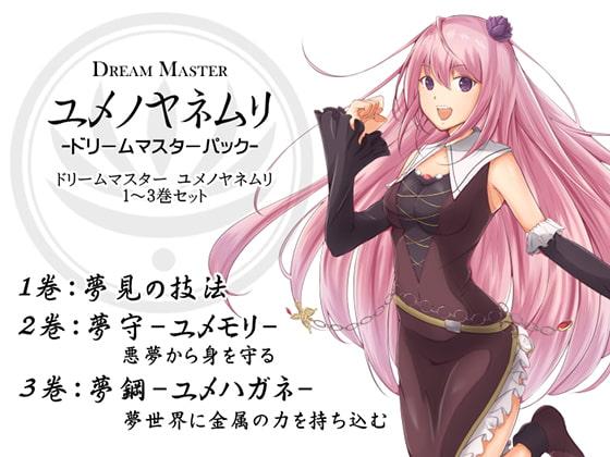 [花見川ゆふ] Dream Master ユメノヤネムリ ドリームマスターパック1(ドリームマスター ユメノヤネムリ1~3巻パック)
