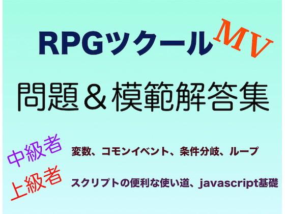 RPGツクールMV中級〜上級問題&解答集