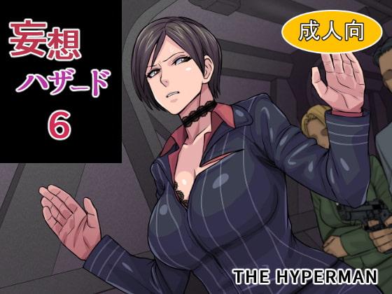 [THE HYPERMAN] 妄想ハザード6