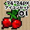 アイコンセット 01 ~野菜~
