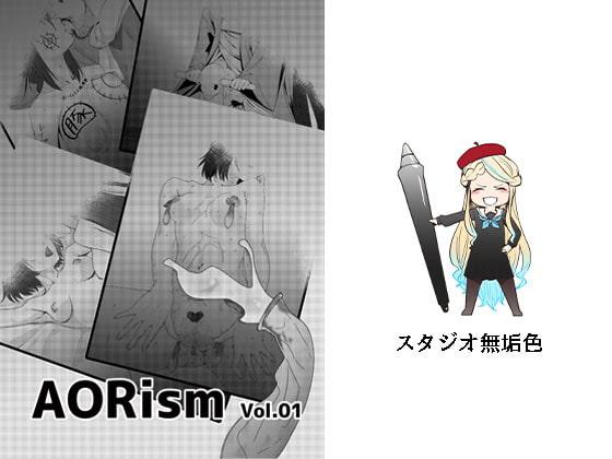 [スタジオ無垢色] AORism Vol.01