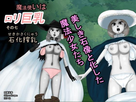 [四葉弘彦] 魔法使いはロリ巨乳 その七 石化搾乳―美しき石像と化した魔法少女たち―