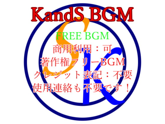 [KandS] 【著作権フリーBGM集】KandS BGM (癒し系) ver.2